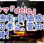ドラマ『dele』視聴率・評価感想!山田孝之、菅田将暉に絶賛!