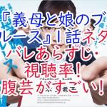 『義母と娘のブルース』1話ネタバレあらすじ・視聴率!腹芸がすごい!