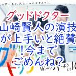 グッドドクター:山崎賢人の演技が上手いと絶賛!今までごめんね?