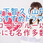 山下智久(山P)おすすめドラマ!コードブルー以外の名作は?