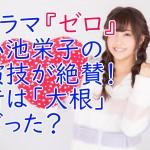 ドラマ『ゼロ』での小池栄子の演技が絶賛!昔は「大根」だった?