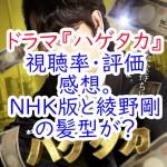 ドラマ『ハゲタカ』視聴率・評価感想。NHK版と綾野剛の髪型が?