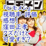 『ヒモメン』視聴率・評価感想!窪田正孝クズだけど可愛すぎ?