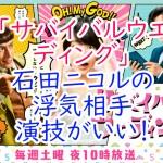 「サバイバルウエディング」石田ニコルの浮気相手演技がいい!