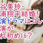 桐谷美玲三浦翔平結婚!共演ドラマはコレ!共演が馴れ初めに?