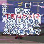 ドラマ下町ロケット2(2018)原作ネタバレ!ゴーストの意味は?