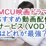 MCU映画ドラマおすすめ動画配信サービス(VOD)はどれが最強?