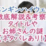 ペンギンハイウェイ徹底解説&考察!タイトルやお姉さんの謎【ネタバレあり!】