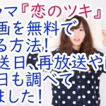 ドラマ『恋のツキ』動画を無料で見る方法!放送日、再放送や配信日も調べてみました!