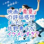 映画『青夏』の評価感想(レビュー)。佐野勇斗がイケメンすぎ?
