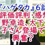 『ハゲタカ』6話の評価評判・感想!角野卓造、大下容子さん登場で興奮?