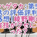 ハゲタカ:第5話の評価評判・感想!綾野剛の演技がクセになった?