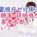 『警視庁ゼロ係3』視聴率・評価感想!小泉孝太郎が怖い!
