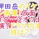 押田岳のイケメン画像!仮面ライダージオウ出演?ドラマの演技は?
