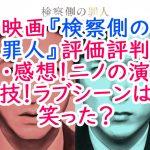 映画『検察側の罪人』評価評判・感想!ニノの演技!ラブシーンは笑った?