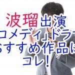 波瑠出演「コメディ」ドラマおすすめ作品はコレ!