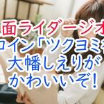 仮面ライダージオウヒロイン「ツクヨミ役」大幡しえりがかわいいぞ!