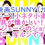 映画SUNNY(サニー)ミジェーンのショッパーは今も買える?小道具小ネタまとめ
