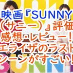 映画『SUNNY(サニー)』評価感想・レビュー!エライザのラストシーンがすごい!
