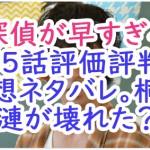 『探偵が早すぎる』第5話評価評判・感想ネタバレ。桐山漣が壊れた?