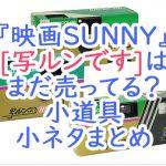 映画SUNNY(サニー)の写ルンですはまだ売ってる?小道具小ネタまとめ