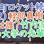 下町ロケット続編(2)軽部真樹男役は誰?竹内涼真の大学の先輩?