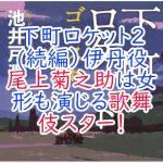 下町ロケット2(続編)伊丹大役は誰?西郷どん月照BL演技が話題に?
