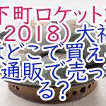下町ロケット2(2018)大福はどこで買える?通販で売ってる?