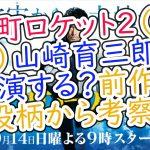 下町ロケット2(続編)山崎育三郎は出演する?前作の役柄から考察!