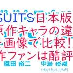 SUITS日本版と原作キャラの違いを画像で比較!原作ファンの反応や酷評は?