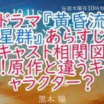 ドラマ『黄昏流星群』あらすじキャスト相関図!原作と違うキャラクター?