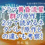 ドラマ黄昏流星群の原作2分で読めるネタバレ!原作との違いも考察!