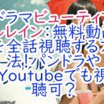 ドラマビューティフルレインの無料動画を全話視聴する方法!パンドラやYoutubeでも視聴可?