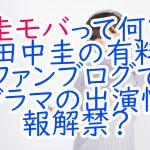 圭モバって何?田中圭の有料ファンブログでドラマの出演情報解禁?