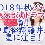 2018年秋ジャニーズ出演ドラマ一覧!中島裕翔藤井流星に注目!