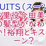 SUITS(スーツ)砂里役今田美桜の前髪がかわいい!裕翔とキスシーン?