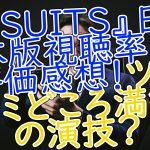 『SUITS』日本版視聴率と評価感想!ツッコミどころ満載の演技?