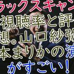 ブラックスキャンダル視聴率と評価感想。山口紗弥加松本まりかの演技がすごい!