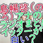 福島暢啓(のぶひろ)アナの出演ラジオまとめ!ツイッターが面白い?