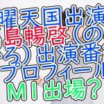 日曜天国出演の福島暢啓(のぶひろ)出演番組とプロフィール!M1出場したけど元芸人?