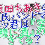 原田ちあきの彼氏バンドマンバッ君は『空きっ腹に酒』のゆきてる?