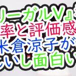 『リーガルV』視聴率と評価感想!米倉涼子が美しいし面白い!