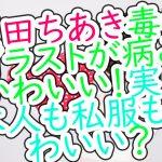 原田ちあき悪口イラストが面白い!実は本人も私服もかわいい?
