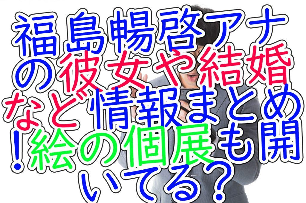 福島暢啓の画像 p1_16