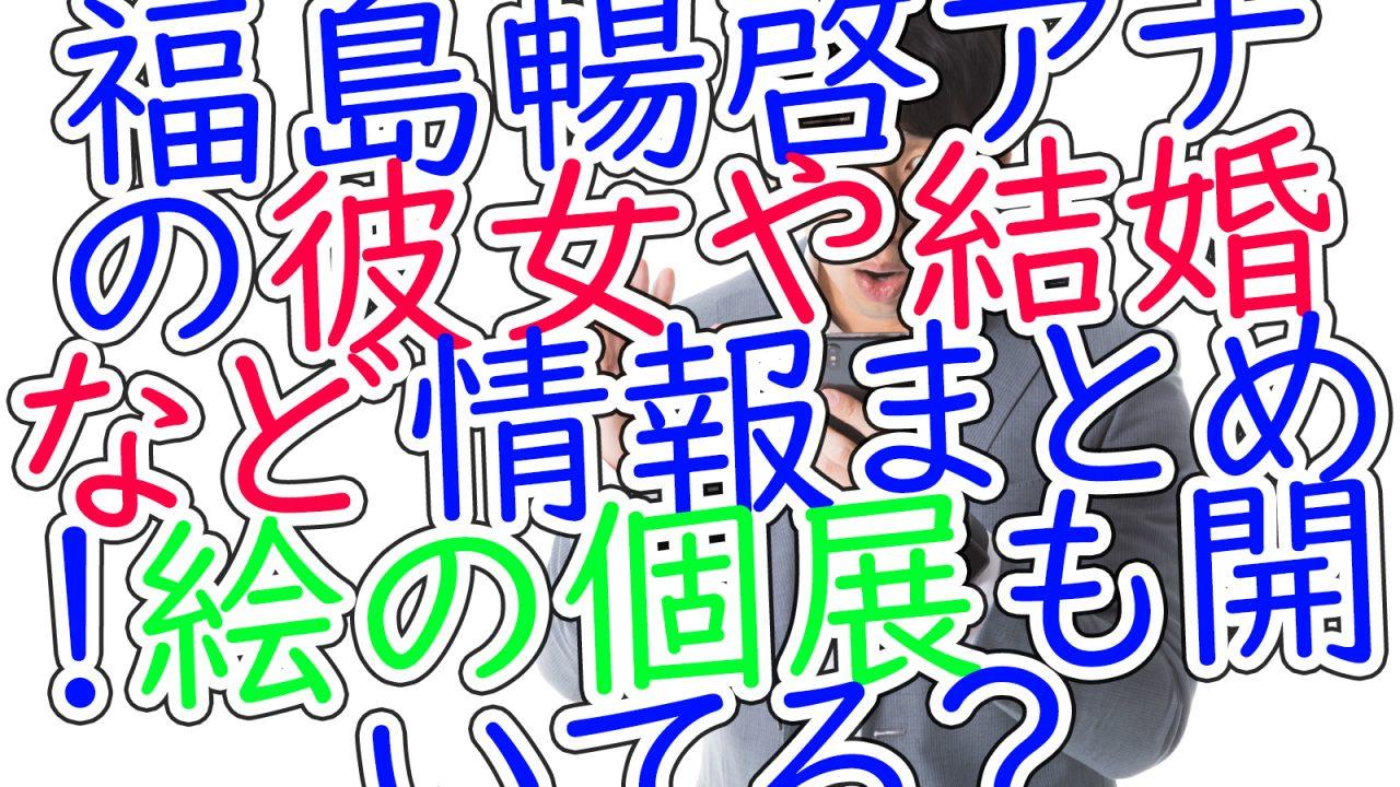 福島暢啓の画像 p1_31