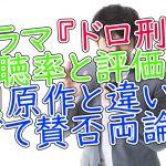 ドラマ『ドロ刑』視聴率と評価感想!原作と違い過ぎて賛否両論!