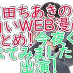 原田ちあきの面白いWEB漫画まとめ!今夜くらべてみましたに出演!