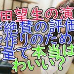 富田望生の演技が絶賛の評価!役作りのための増量で本当はかわいい?
