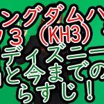 キングダムハーツ3(KH3)予習ディズニー映画と今までのあらすじ!