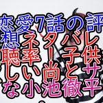 大恋愛7話の評価感想ネタバレと視聴率!子供が欲しい尚とサイコな小池徹平・・。